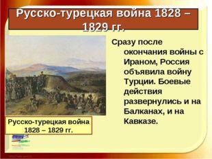 Русско-турецкая война 1828 – 1829 гг. Сразу после окончания войны с Ираном, Р