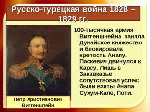 Русско-турецкая война 1828 – 1829 гг. 100-тысячная армия Витгеншнейна заняла