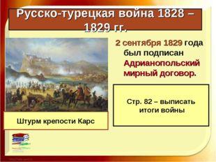 Русско-турецкая война 1828 – 1829 гг. 2 сентября 1829 года был подписан Адриа