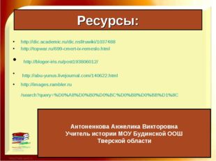 Ресурсы: http://dic.academic.ru/dic.nsf/ruwiki/1037488 http://topwar.ru/699-c