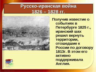 Русско-иранская война 1826 – 1828 гг. Получив известие о событиях в Петербург