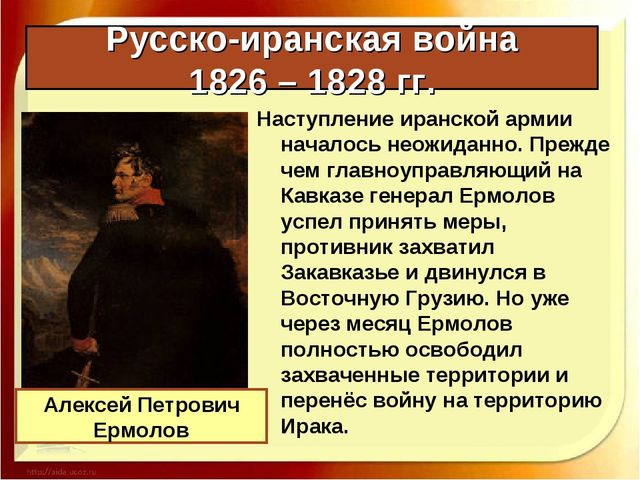 Русско-иранская война 1826 – 1828 гг. Наступление иранской армии началось нео...