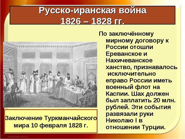 Русско-иранская война 1826 – 1828 гг. По заключённому мирному договору к Росс...