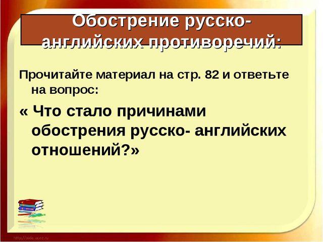 Обострение русско-английских противоречий: Прочитайте материал на стр. 82 и о...