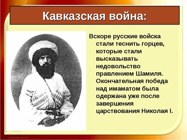 Кавказская война: Вскоре русские войска стали теснить горцев, которые стали в...