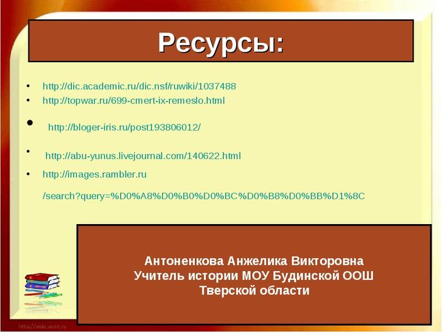 Ресурсы: http://dic.academic.ru/dic.nsf/ruwiki/1037488 http://topwar.ru/699-c...