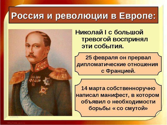 Россия и революции в Европе: Николай I с большой тревогой воспринял эти событ...