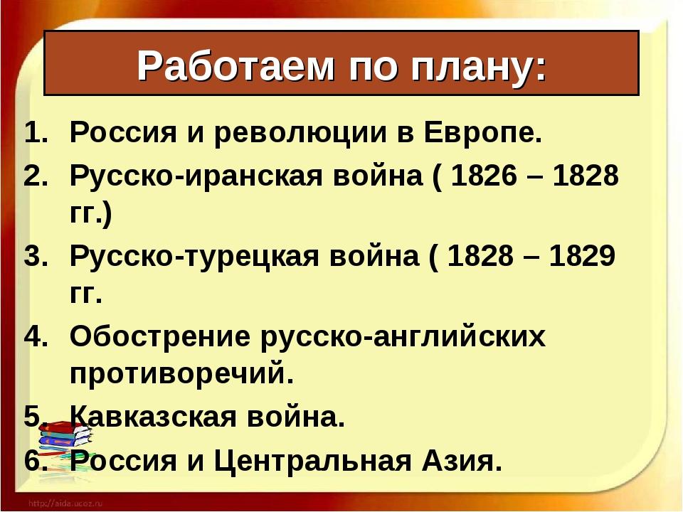 Работаем по плану: Россия и революции в Европе. Русско-иранская война ( 1826...