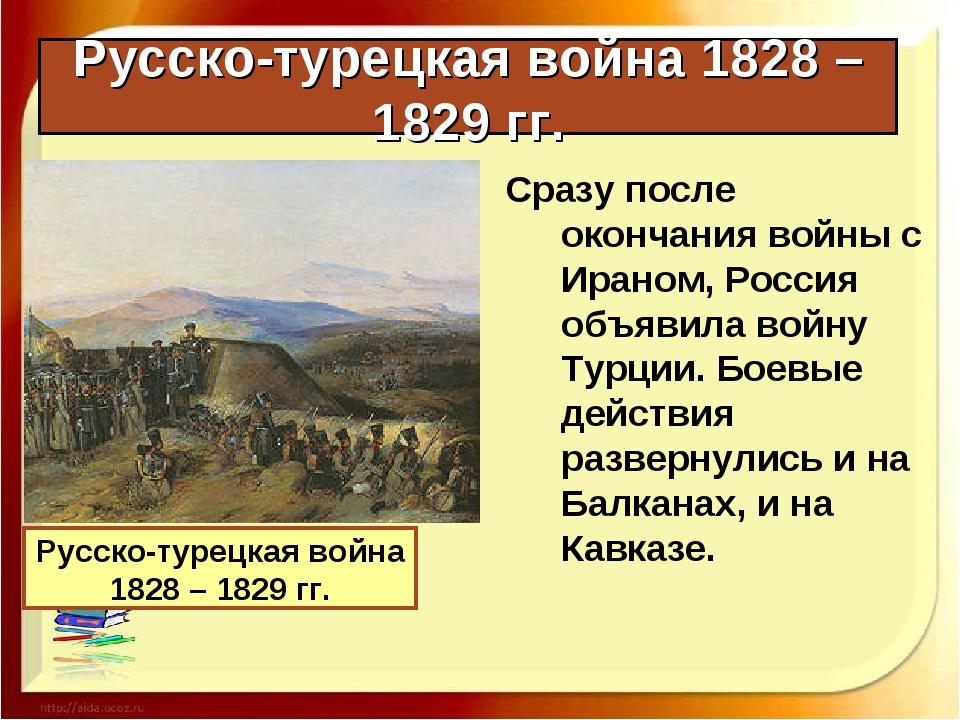 Русско-турецкая война 1828 – 1829 гг. Сразу после окончания войны с Ираном, Р...