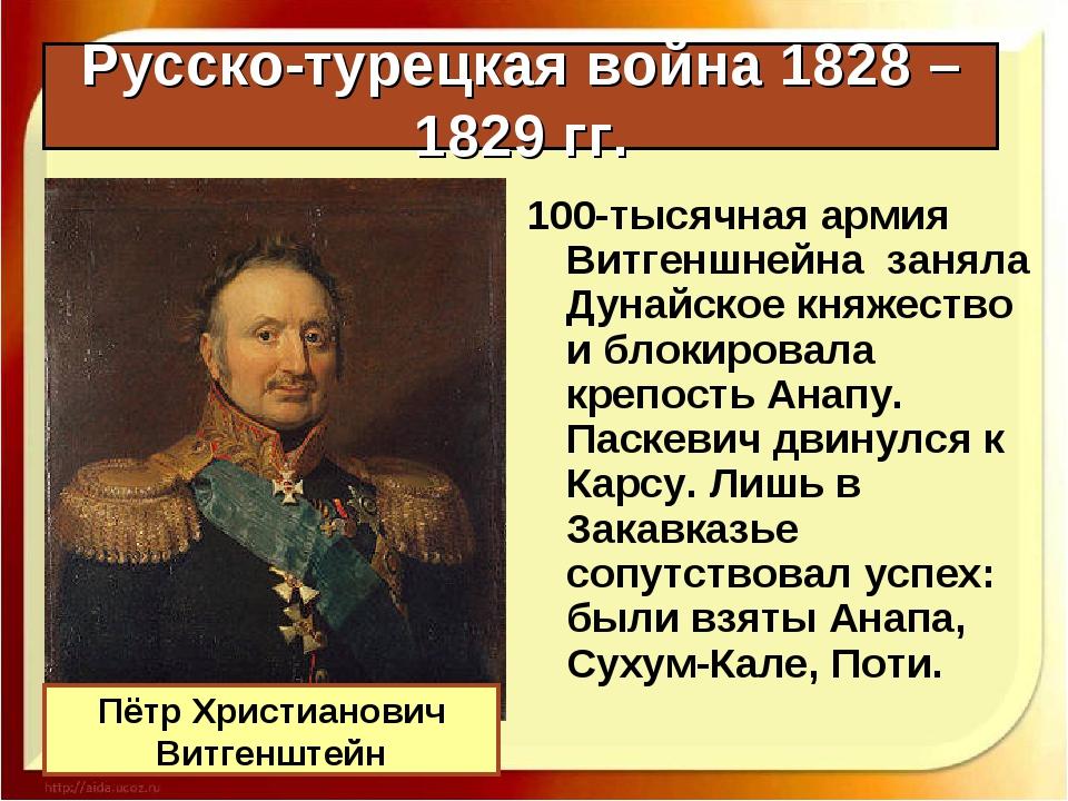 Русско-турецкая война 1828 – 1829 гг. 100-тысячная армия Витгеншнейна заняла...
