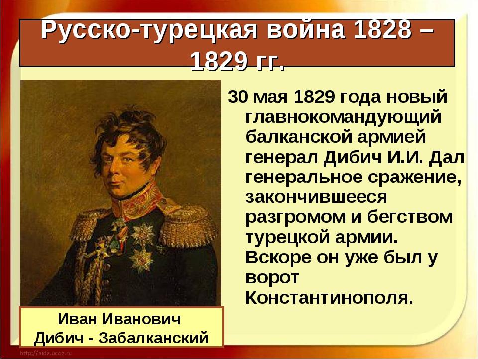 Русско-турецкая война 1828 – 1829 гг. 30 мая 1829 года новый главнокомандующи...