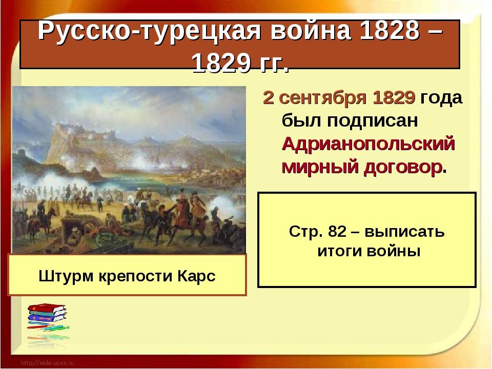 Русско-турецкая война 1828 – 1829 гг. 2 сентября 1829 года был подписан Адриа...