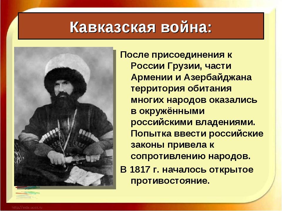Кавказская война: После присоединения к России Грузии, части Армении и Азерба...