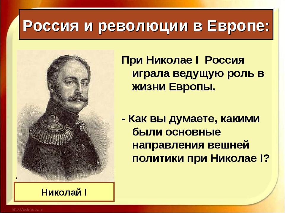 Россия и революции в Европе: При Николае I Россия играла ведущую роль в жизни...