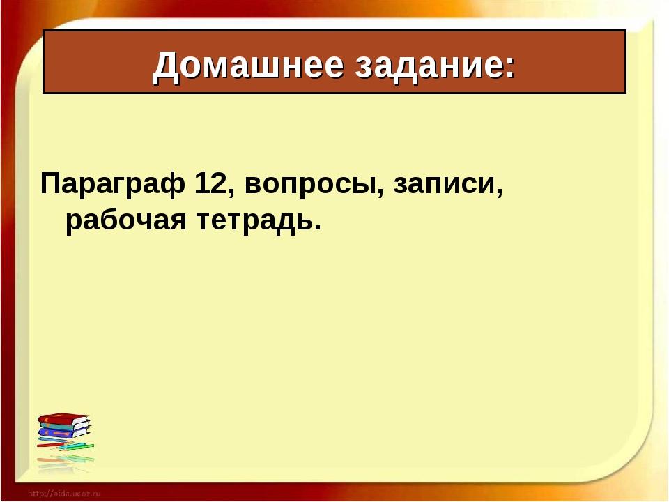 Домашнее задание: Параграф 12, вопросы, записи, рабочая тетрадь.