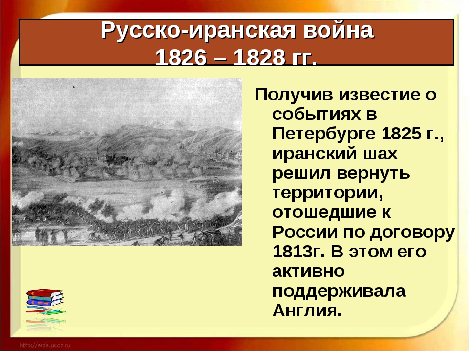 Русско-иранская война 1826 – 1828 гг. Получив известие о событиях в Петербург...