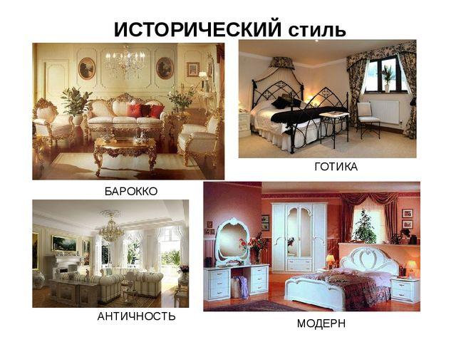 ИСТОРИЧЕСКИЙ стиль БАРОККО МОДЕРН ГОТИКА АНТИЧНОСТЬ
