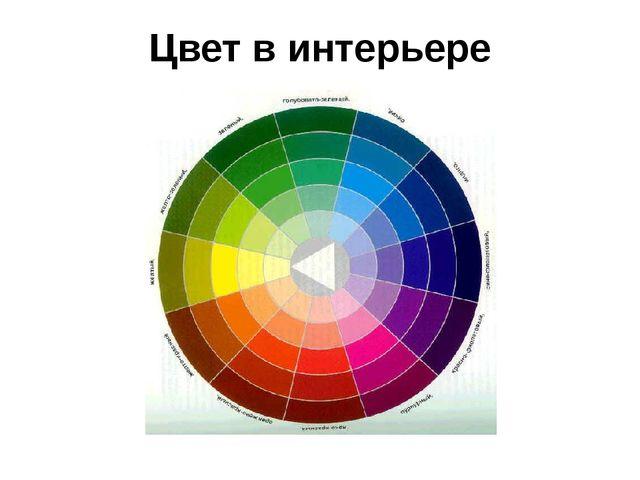 Цвет в интерьере