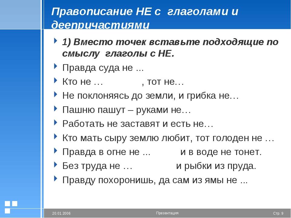 Правописание НЕ с глаголами и деепричастиями 1) Вместо точек вставьте подходя...