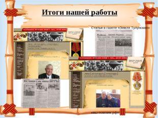 Итоги нашей работы Статьи в газете «Земля Тулунская» «мы-помним.рф»