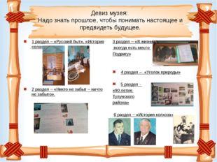 Девиз музея: Надо знать прошлое, чтобы понимать настоящее и предвидеть будущ