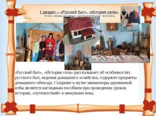 1 раздел – «Русский быт», «История села». В нем собраны основные и вспомогате