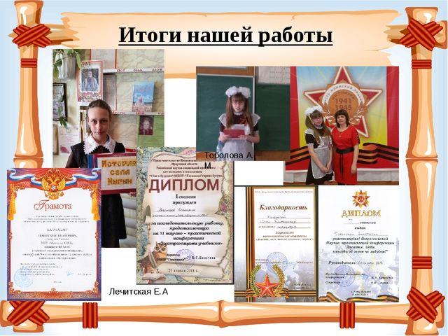 Итоги нашей работы Тоболова А. М Лечитская Е.А