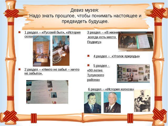 Девиз музея: Надо знать прошлое, чтобы понимать настоящее и предвидеть будущ...