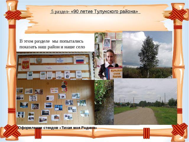 5 раздел- «90 летие Тулунского района» В этом разделе мы попытались показать...