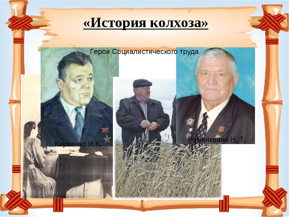 «История колхоза» Кириенко И.К. Романкевич Н. Т. Герои Социалистического труда