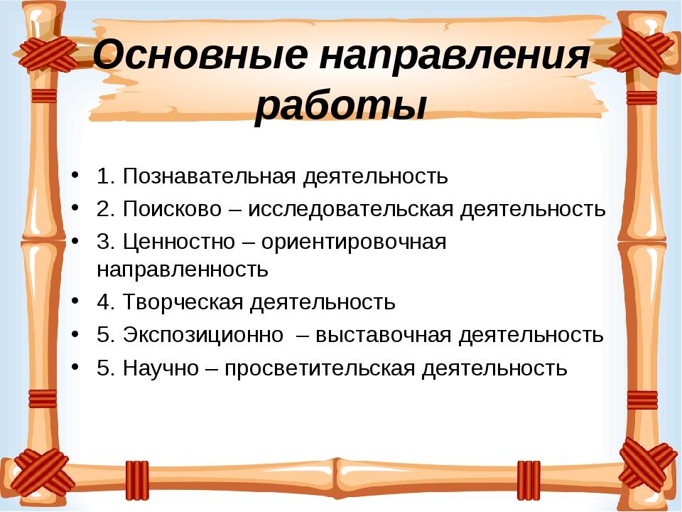 Основные направления работы 1. Познавательная деятельность 2. Поисково – исс...