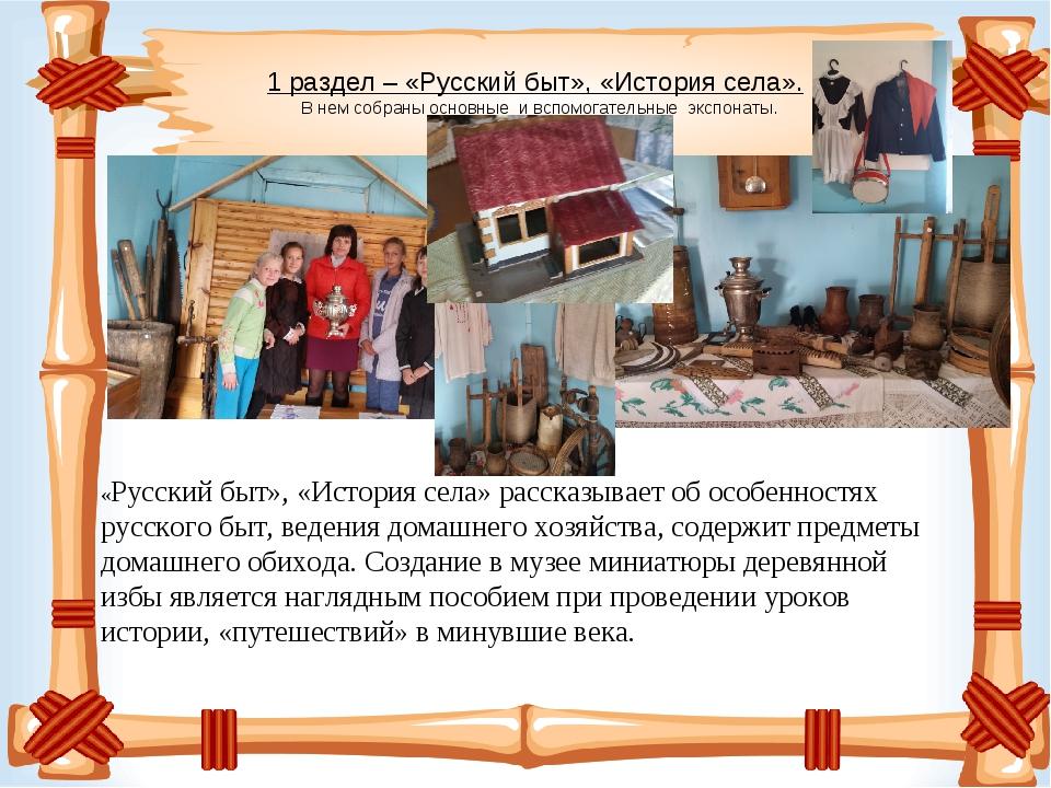 1 раздел – «Русский быт», «История села». В нем собраны основные и вспомогате...