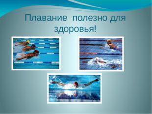 Плавание полезно для здоровья!