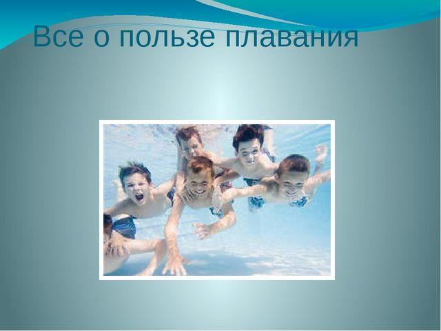 Все о пользе плавания