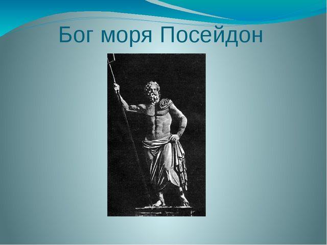 Бог моря Посейдон