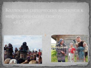 Коллекция сценических костюмов к мифологическому сюжету «ЯГ-МОРТ»