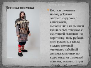 Костюм Тугана Костюм охотника молодца Тугана состоит из рубахи с капюшоном, в