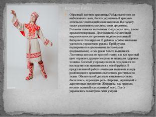 Костюм Райды Образный костюм красавицы Райды выполнен из выбеленного льна, бо