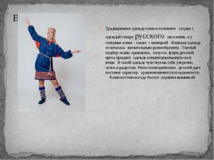 Традиционная одежда коми в основном сходна с одеждой северо-русского населен