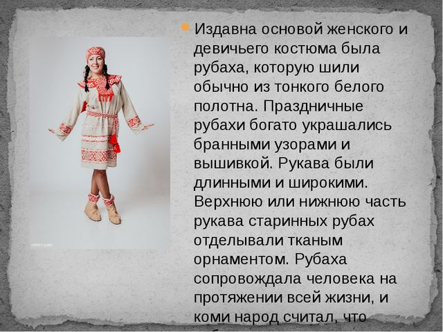 Издавна основой женского и девичьего костюма была рубаха, которую шили обычн...