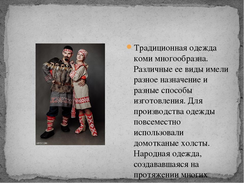 Традиционная одежда коми многообразна. Различные ее виды имели разное назнач...