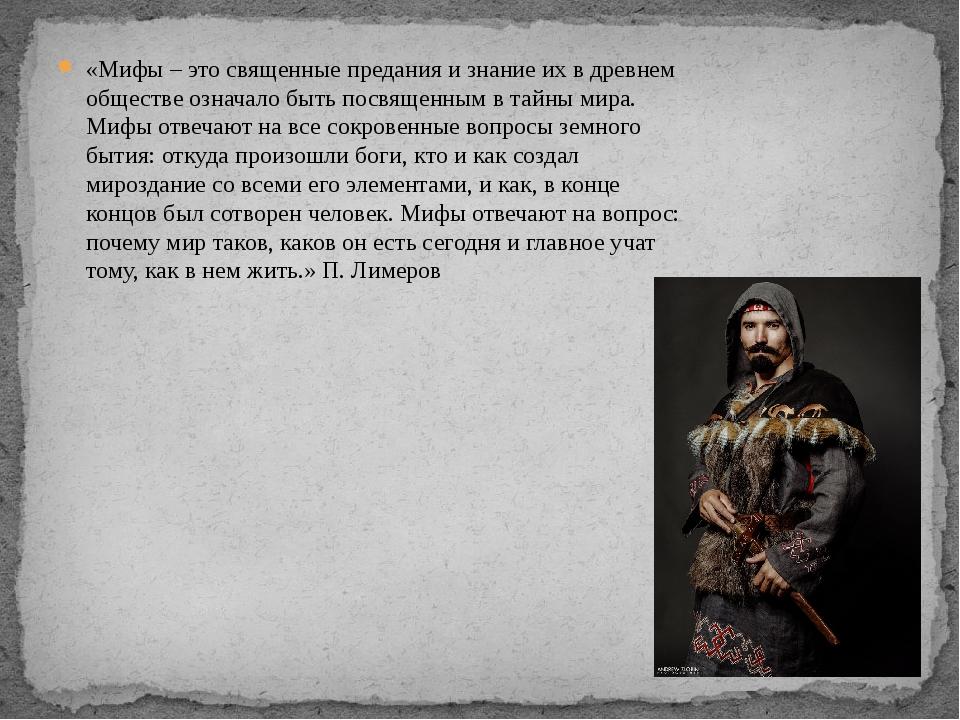 «Мифы – это священные предания и знание их в древнем обществе означало быть п...