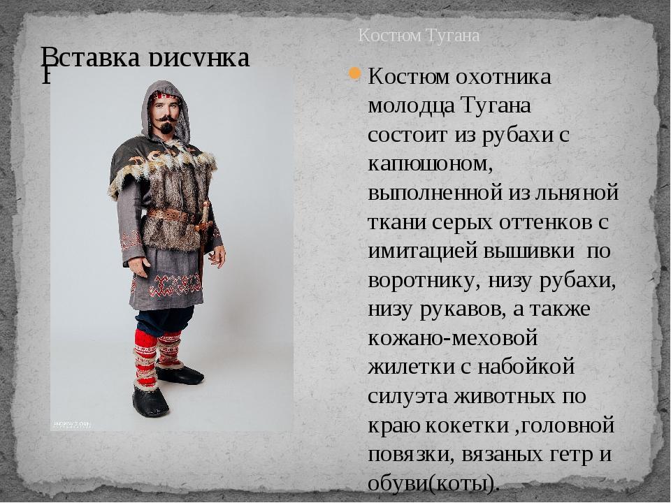 Костюм Тугана Костюм охотника молодца Тугана состоит из рубахи с капюшоном, в...