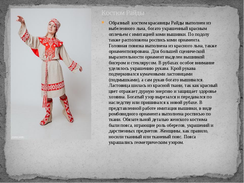 Костюм Райды Образный костюм красавицы Райды выполнен из выбеленного льна, бо...