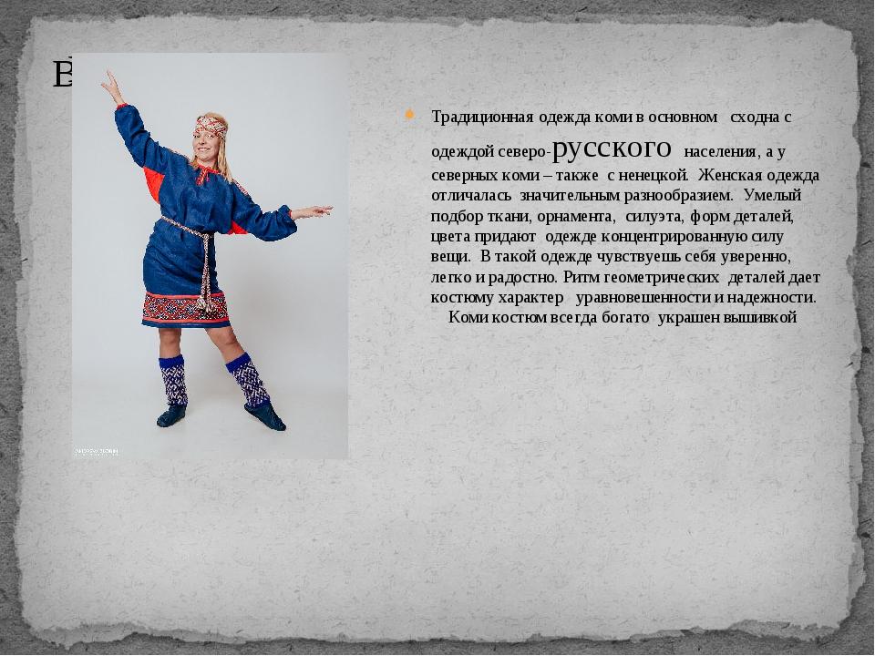 Традиционная одежда коми в основном сходна с одеждой северо-русского населен...