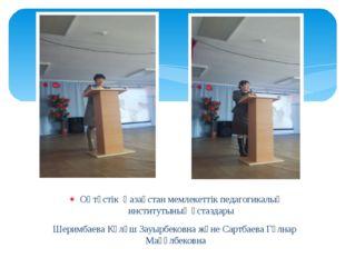 Оңтүстік Қазақстан мемлекеттік педагогикалық институтының ұстаздары Шеримбаев