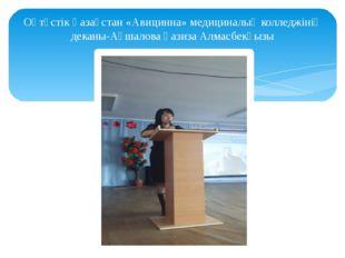 Оңтүстік Қазақстан «Авицинна» медициналық колледжінің деканы-Ақшалова Ғазиза