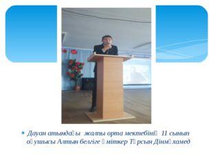 Дауан атындағы жалпы орта мектебінің 11 сынып оқушысы Алтын белгіге үміткер