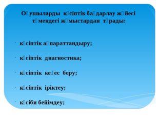 кәсіптік ақпараттандыру; кәсіптік диагностика; кәсіптік кеңес беру; кәсіптік