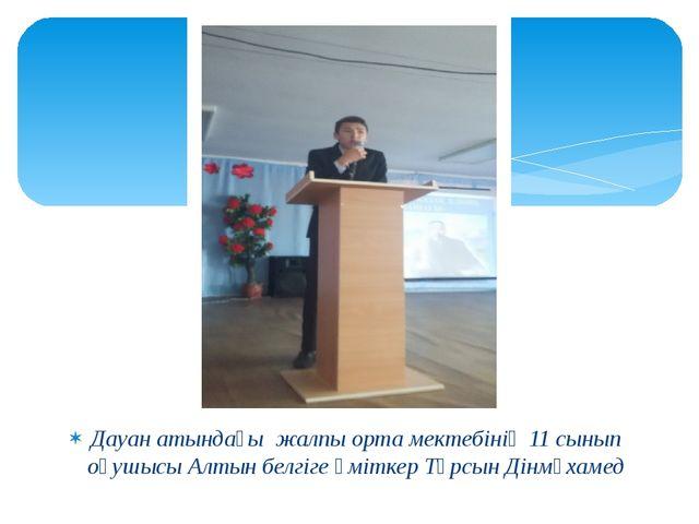 Дауан атындағы жалпы орта мектебінің 11 сынып оқушысы Алтын белгіге үміткер...